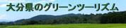 大分県のグリーンツーリズム
