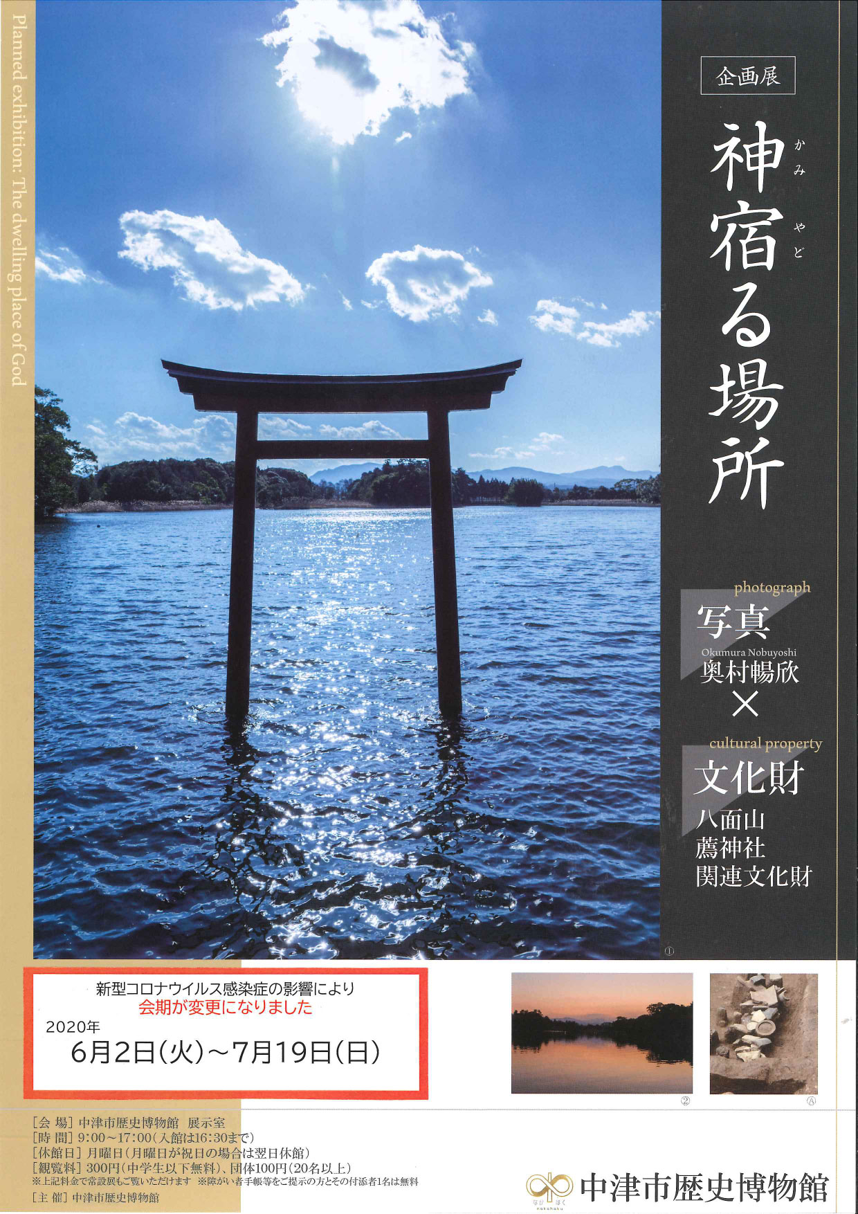 博物館 中津 歴史