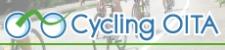 サイクリングおおいた~Cycling OITA~