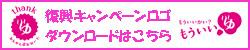 復興キャンペーンロゴ