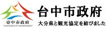 台中観光トラベルサイト Taichung Tourism
