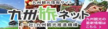 九州旅ネット 九州観 光情報サイト