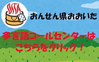 おんせん県おおいた多言語コールセンター