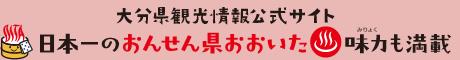 日本一のおんせん県おおいた味力も満載 大分県観光情報公式サイト